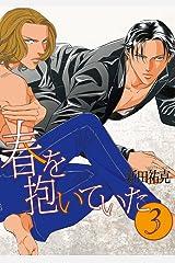 春を抱いていた(3) (スーパービーボーイコミックス) Kindle版