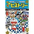 ドラえもん ふしぎのヒストリー 2 2つの東京オリンピック: 昭和・平成時代 (小学館版学習まんが)