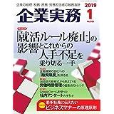 企業実務 2019年1月号 (2018-12-25) [雑誌]