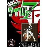 ワイルド7 (2)