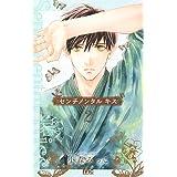 センチメンタル キス 2 (マーガレットコミックス)