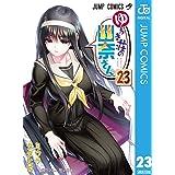 ゆらぎ荘の幽奈さん 23 (ジャンプコミックスDIGITAL)