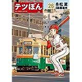 テツぼん (26) (ビッグコミックススペシャル)