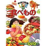 食べもの (学研の図鑑LIVEeco)