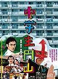 中学生円山 ブルーレイデラックス・エディション [Blu-ray]