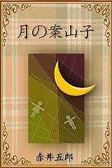 月の案山子 Kindle版