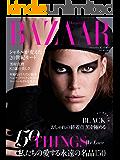 Harper's BAZAAR(ハーパーズ・バザー) 2017年12月号 (2017-10-20) [雑誌]