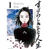 すばらしきかな人生-まさみ-(1) (ビッグコミックス)