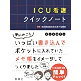 ICU看護クイックノート