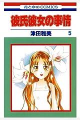 彼氏彼女の事情 5 (花とゆめコミックス) Kindle版