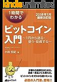 1時間でわかるビットコイン入門 【2018年1月最新改訂版】 ~1円から送る・使う・投資する~ (NextPublishing)