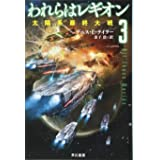 われらはレギオン 3: 太陽系最終大戦 (ハヤカワ文庫SF)