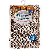 山崎産業(Yamazaki Sangyo) 【特許取得済み】 バスマット 吸水 マイクロファイバー SUSU (スウスウ) Premium(プレミアム) ふわもこセレブ 抗菌 モカ Mサイズ 45x60cm 174775