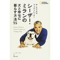 ザ・カリスマ ドッグトレーナー シーザー・ミランの犬と幸せ に暮らす方法55