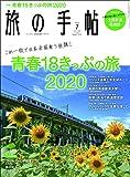 旅の手帖2020年7月号《青春18きっぷの旅2020》[雑誌]