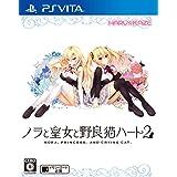 ノラと皇女と野良猫ハート2 - Vita (【永久封入特典】ChaosTCG PRカード)