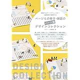 ページもの冊子・雑誌のパーツ別デザインコレクション