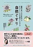 自然ぐすり - 植物や食べものの手当てでからだとこころの不調をととのえる - (正しく暮らすシリーズ)