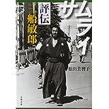 サムライ 評伝 三船敏郎 (文春文庫)