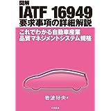 図解 IATF 16949 要求事項の詳細解説: これでわかる自動車産業品質マネジメントシステム規格