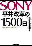SONY 平井改革の1500日 (日本経済新聞出版)