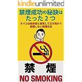 禁煙成功の秘訣は、たった2つ: タバコは依存症と自覚して立ち向かう。 禁煙しない禁煙方法!