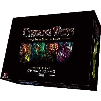 クトゥルフ・ウォーズ新版 完全日本語版