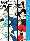 ハイキュー部!! 1 (ジャンプコミックスDIGITAL)