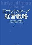 IPランドスケープ経営戦略 (日本経済新聞出版)