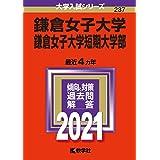 鎌倉女子大学・鎌倉女子大学短期大学部 (2021年版大学入試シリーズ)