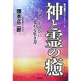 神と霊の癒 (新大霊界シリーズ④)