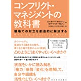コンフリクト・マネジメントの教科書: 職場での対立を創造的に解決する