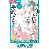 ある日 犬の国から手紙が来て (9) (ちゃおフラワーコミックス)