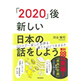 「2020」後―新しい日本の話をしよう