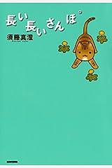長い長いさんぽ (ビームコミックス) Kindle版