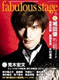 fabulous stage(ファビュラス・ステージ) Vol.10 (シンコー・ミュージックMOOK)