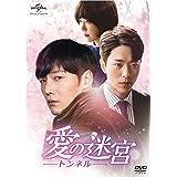 愛の迷宮‐トンネル‐ DVD-SET2