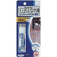 セメダイン 穴うめ・成形 エポキシパテ コンクリ用 60g ブリスター HC-147