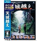 あの頃映画 the BEST 松竹ブルーレイ・コレクション 天城越え [Blu-ray]