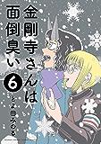 金剛寺さんは面倒臭い(6) (ゲッサン少年サンデーコミックス)