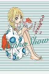 今日のあすかショー(3) (ビッグコミックススペシャル) Kindle版