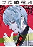 東京喰種 トーキョーグール : re 4 (ヤングジャンプコミックス)