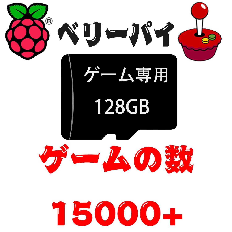 128GB Retropie 4 4 SDカード - ビデオプレビューと3Dボックスアート付き