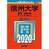 信州大学(理系−前期日程) (2020年版大学入試シリーズ)
