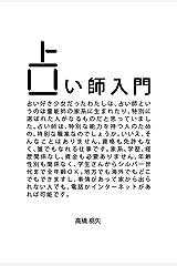 占い師入門 Kindle版