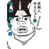 未来人サイジョー 3 帰還春雷編 (ビームコミックス)