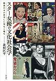 スター女優の文化社会学――戦後日本が欲望した聖女と魔女