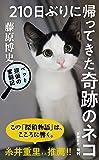 210日ぶりに帰ってきた奇跡のネコ ペット探偵の奮闘記 (新潮新書)
