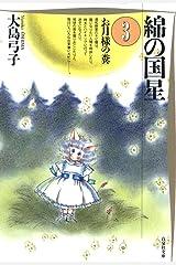 綿の国星 3 (白泉社文庫) Kindle版