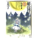 綿の国星 3 (白泉社文庫)